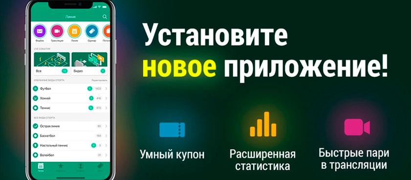 БК «Лига Ставок»: обзор обновленного приложения 1.2.0 для мобильных устройств