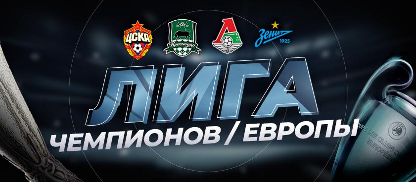 Худший старт в истории! Российские клубы в еврокубках и их шансы на плей-офф