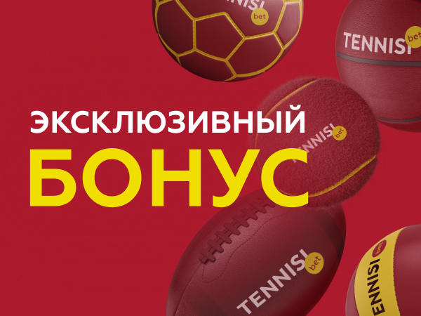 Кеш-бонус от Тенниси 17500 ₽.