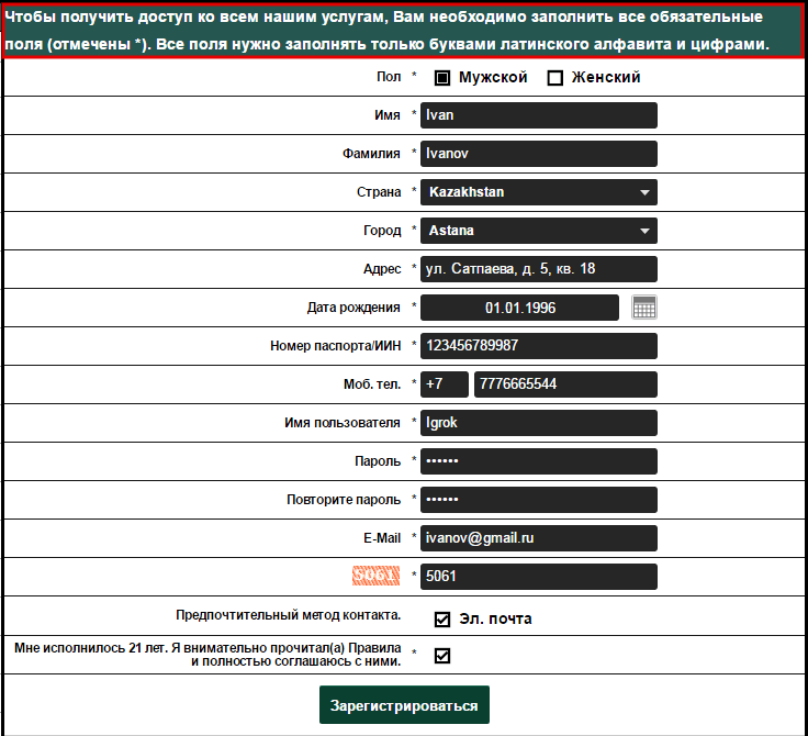 Ставки букмекеры сайт