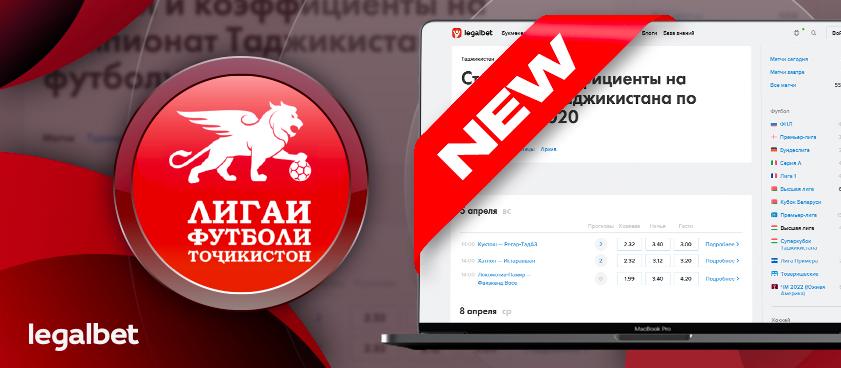 В беттинг-центре Legalbet появились ставки на чемпионат Таджикистана по футболу