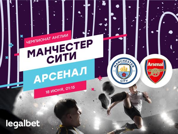 Legalbet.kz: «Манчестер Сити» - «Арсенал»: сумеет ли ученик обыграть учителя?.