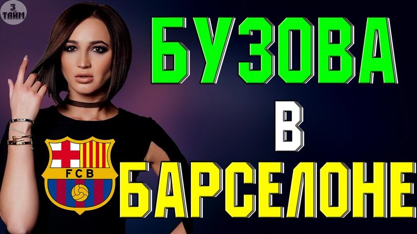 Бузова стала футболистом Барселоны
