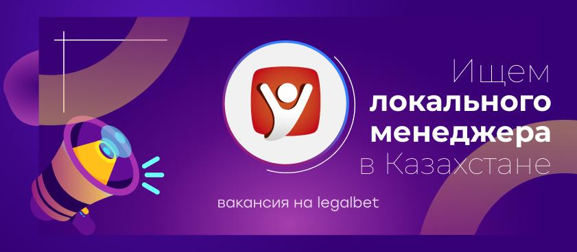Вакансия: Legalbet ищет локального менеджера в Казахстане