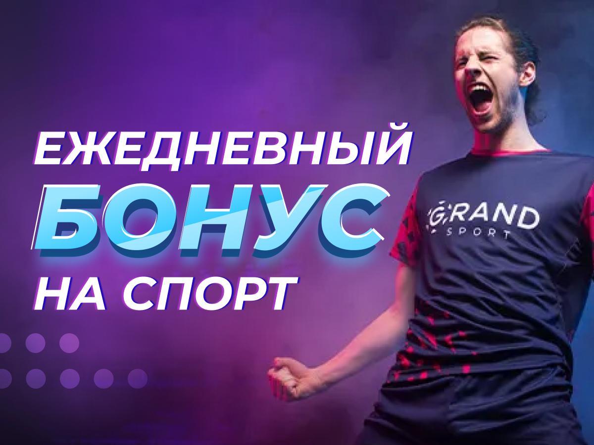 Кеш-бонус от Grandsport 100 руб..