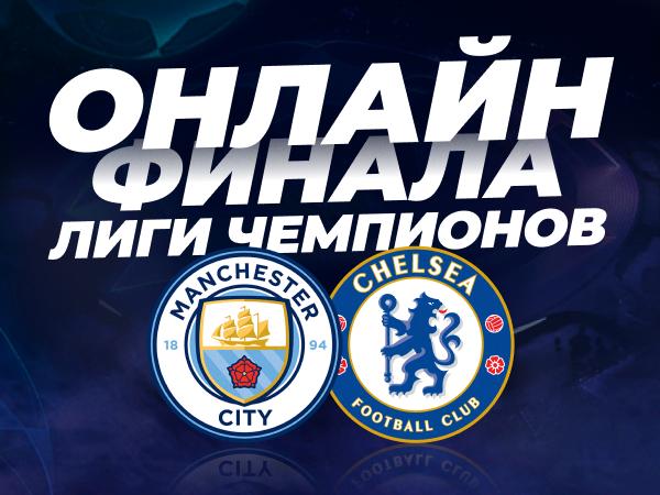 Legalbet.ru: Онлайн финала Лиги чемпионов: «Манчестер Сити» против «Челси»!.