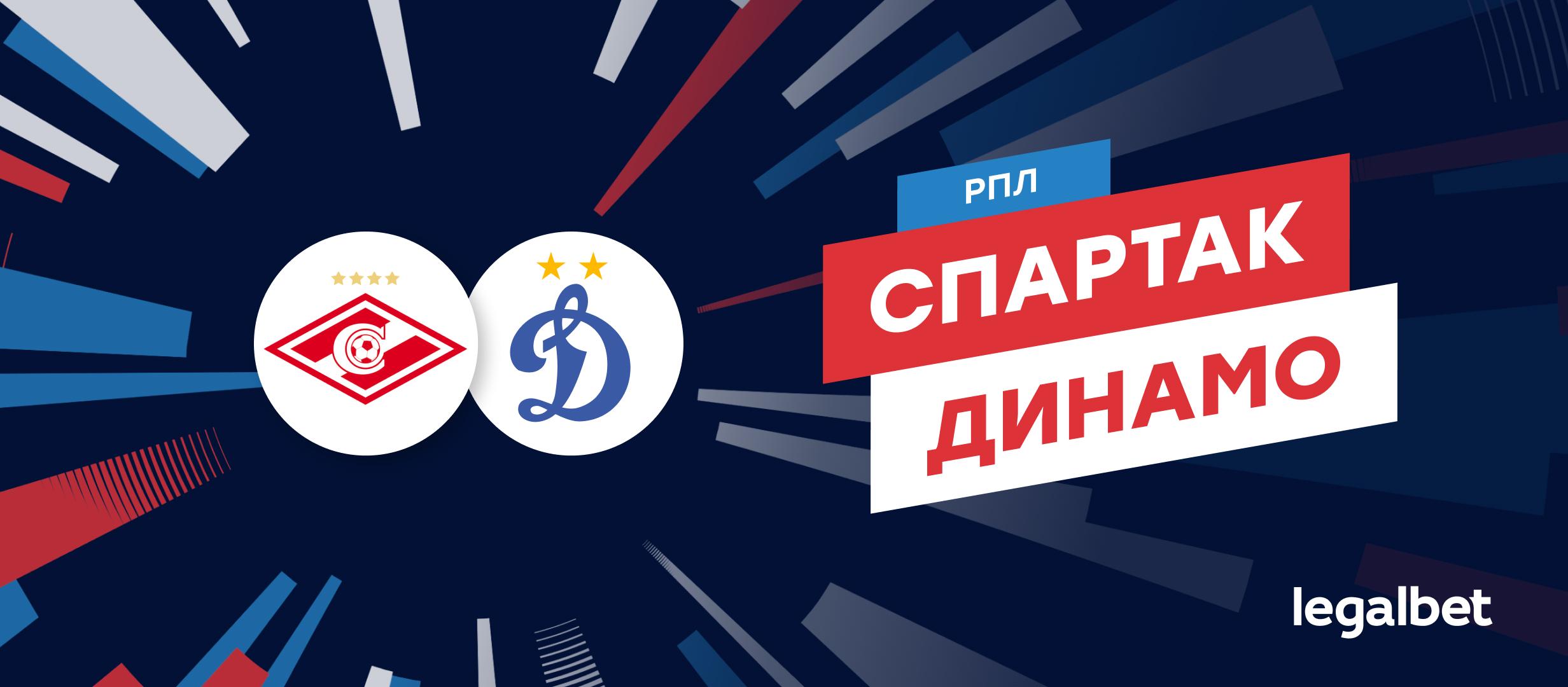 «Спартак» — «Динамо»: ставки и коэффициенты на матч
