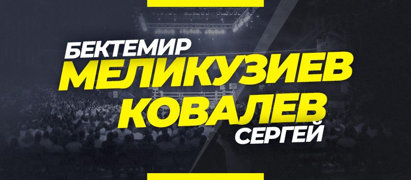 Ковалев – Меликузиев: ставки и коэффициенты на бой