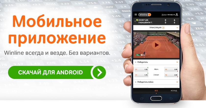 Мобильное приложение Winline: работает отменно, «косяков» не обнаружено