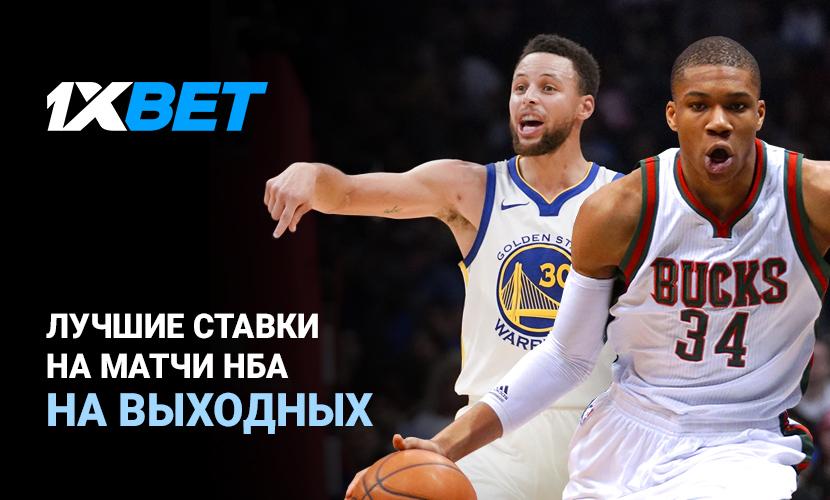 Лучшие ставки на матчи НБА на выходных