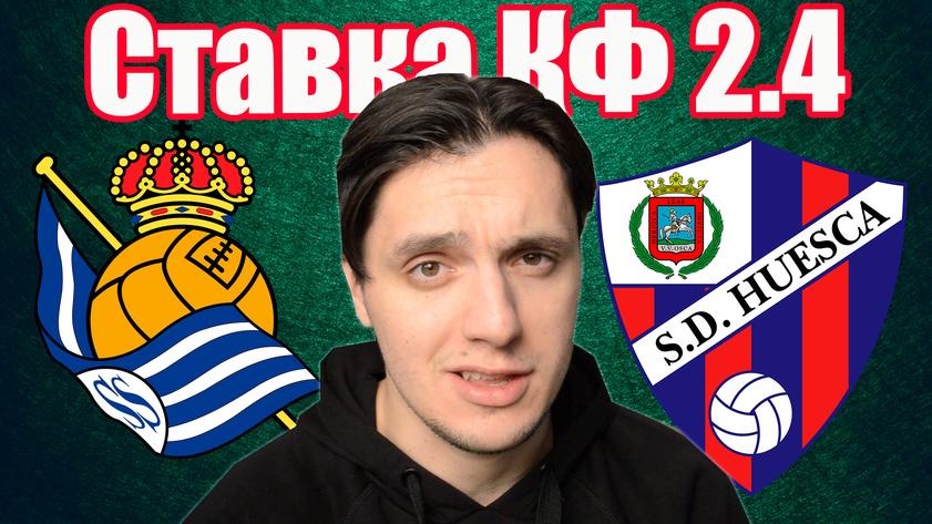Реал Сосьедад - Уэска / Моя ставка по чуйке / Скрытый фаворит?!