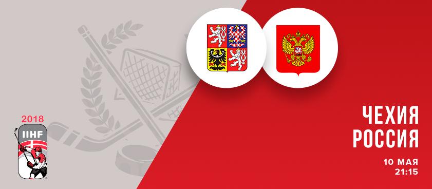 Чехия – Россия, прогноз на матч ЧМ-2018 по хоккею