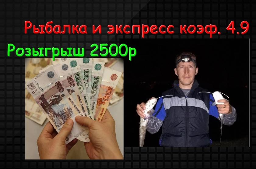 Экспресс коэф 4.9 и розыгрыш 2500р