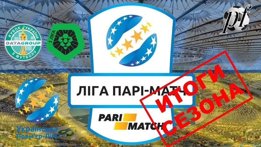 Футбол. Украина, итоги сезона 2017/18