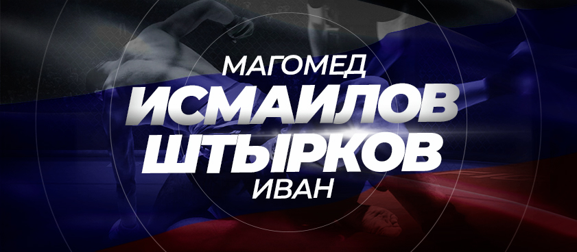 Исмаилов – Штырков: ставки и коэффициенты на бой