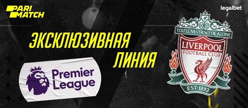 10 побед до титула: букмекеры ждут продолжения серии «Ливерпуля»
