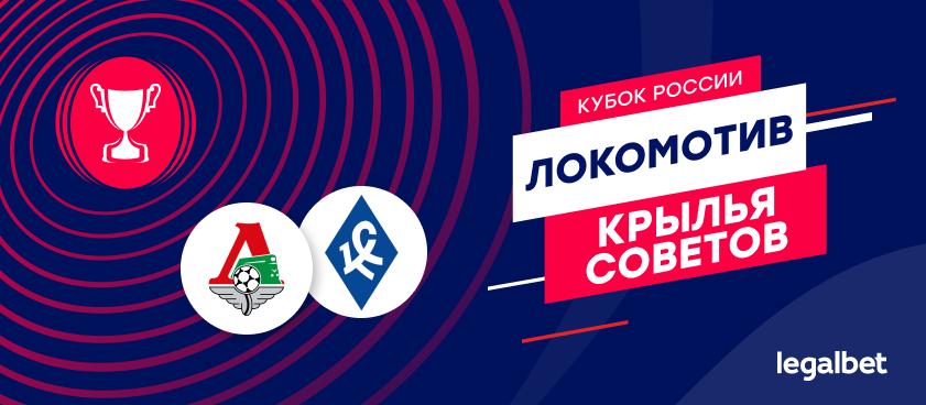 «Локомотив» – «Крылья Советов»: ставки и коэффициенты на матч