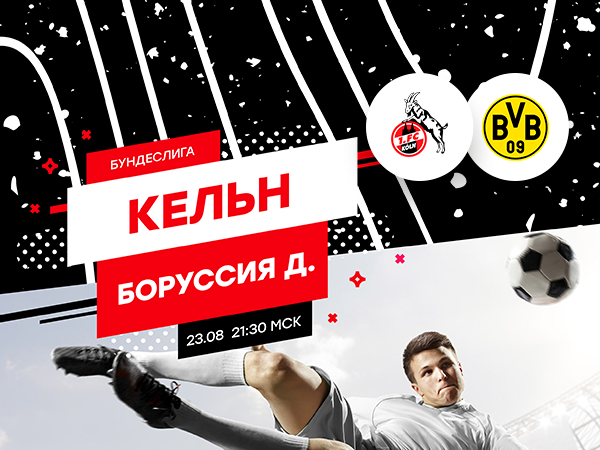 Legalbet.ru: «Кёльн» – «Боруссия»: на что ставить в матче лидера и аутсайдера?.