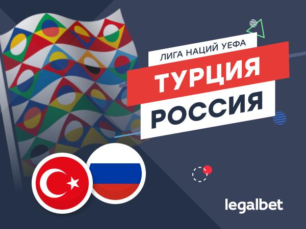 Максим Погодин: Турция – Россия: матч, в котором нет номинального фаворита.