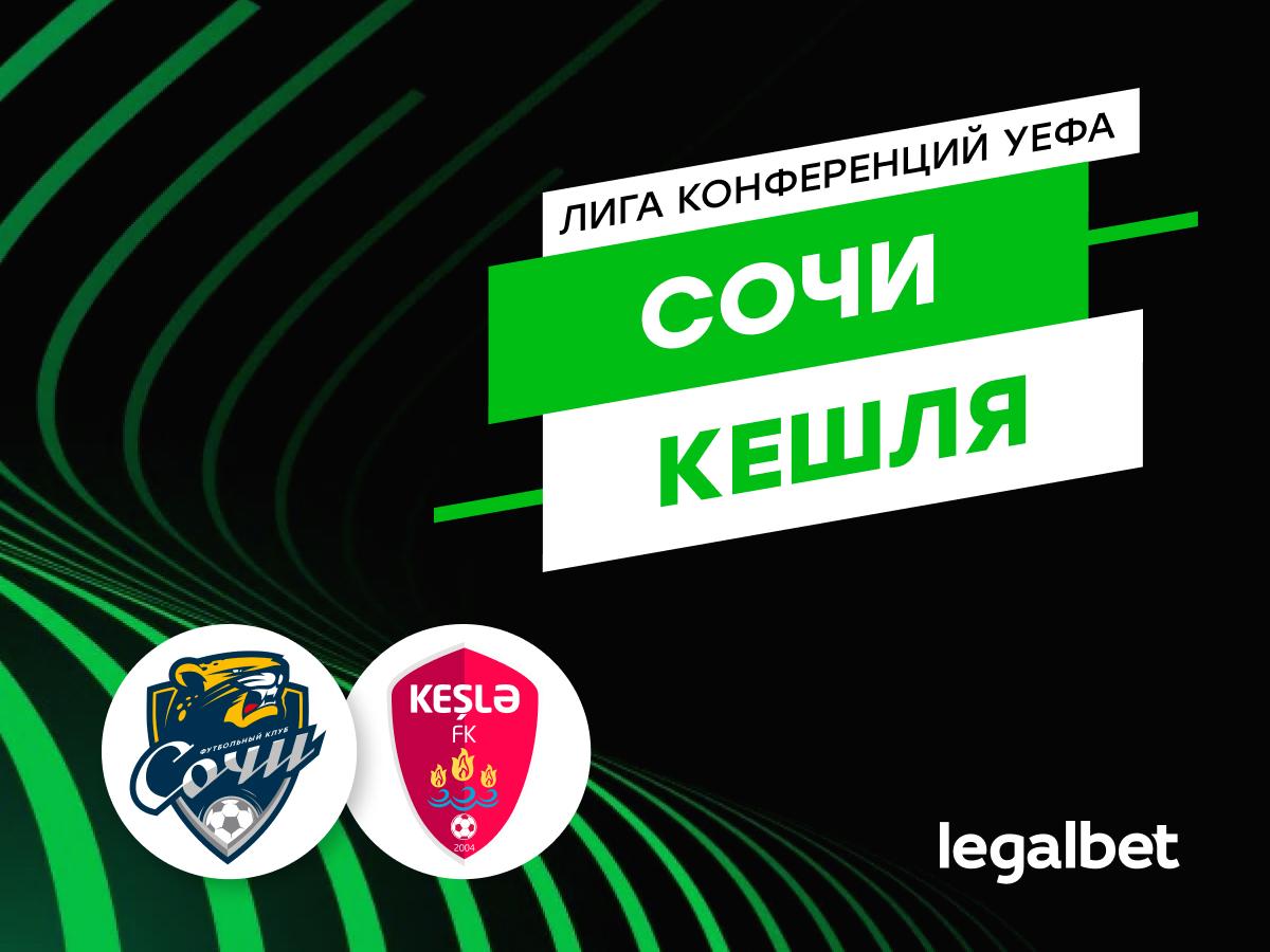 Legalbet.ru: «Сочи» — «Кешля»: новая страница в истории южан.