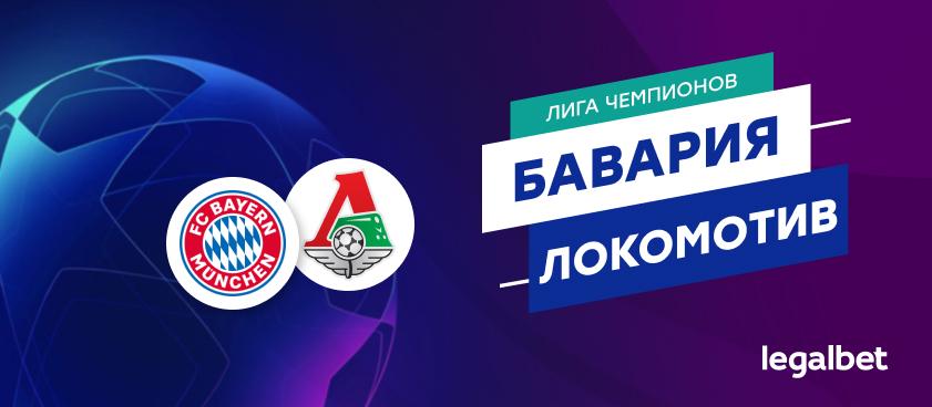 «Бавария» – «Локомотив»: ставки и коэффициенты на матч