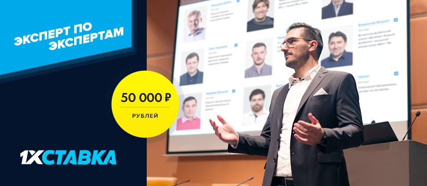 50 000 рублей – призерам конкурса «Эксперт по экспертам» в сентябре!