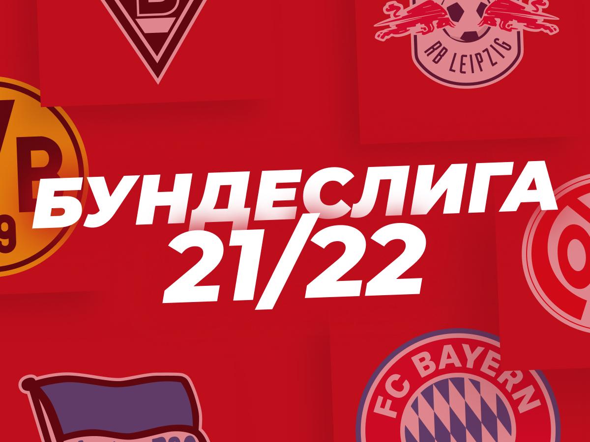 Максим Погодин: Бундеслига, сезон 2021/22. Бесконкурентная «Бавария», Дортмунд второй, а Левандовски забьёт больше 36 голов.