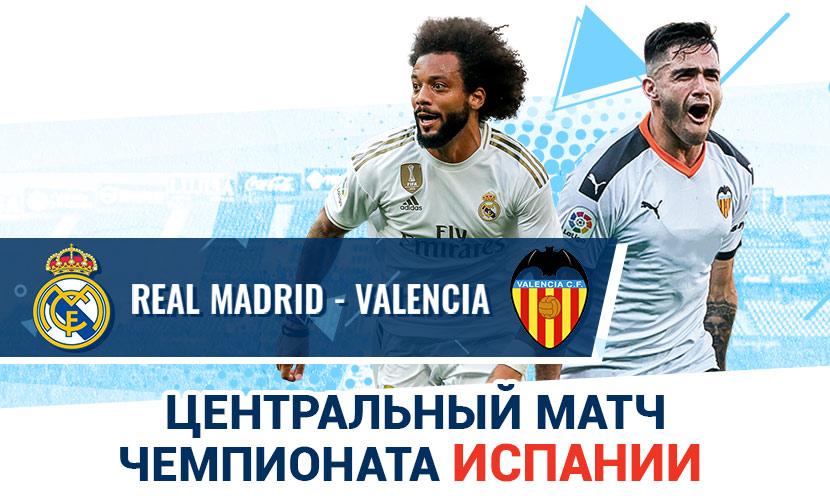 """""""Реал"""" - """"Валенсия"""". На что ставить в матче Примеры?"""