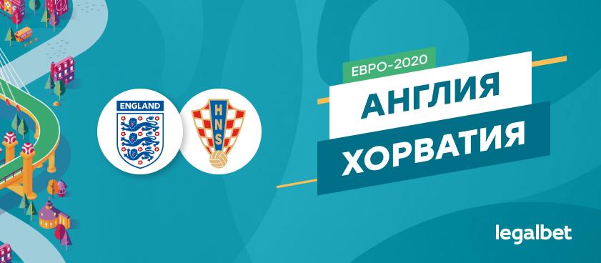 Англия – Хорватия: ставки и коэффициенты на матч