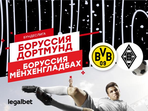 Максим Погодин: «Боруссия» Дортмунд – «Боруссия» Мёнхенгладбах: главное шоу на старте Бундеслиги.