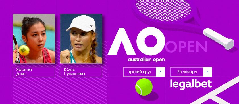 Путинцева и Дияс сыграют с теннисистками из топ-10 на Australian Open