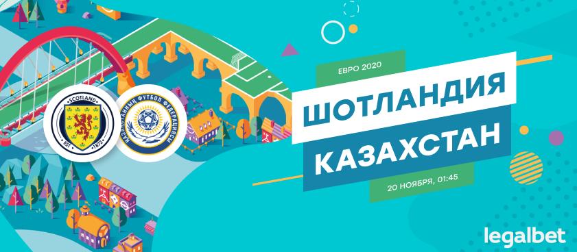 Шотландия – Казахстан: ставки на последний матч отбора к Евро-2020
