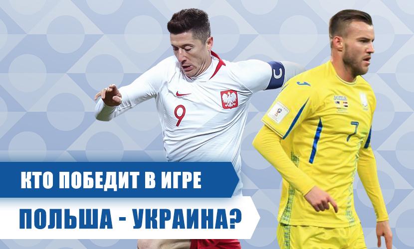 На что ставить в матче Польша - Украина