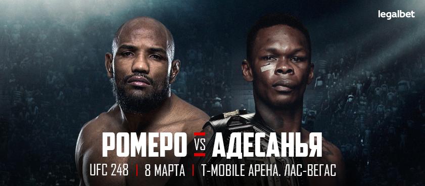 Адесанья – Ромеро: коэффициенты букмекеров на титульный бой UFC 248