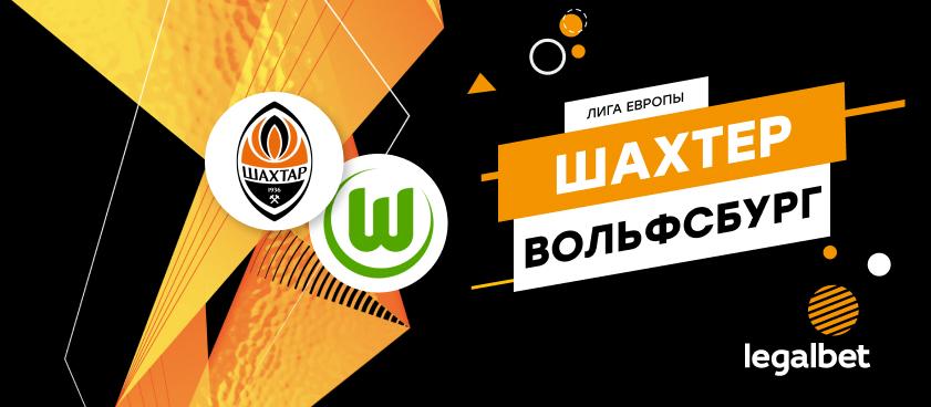 «Шахтер» Донецк – «Вольфсбург»: битва до последней минуты