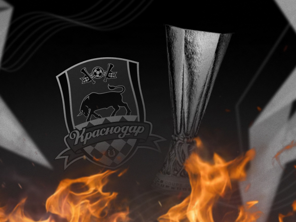 Максим Погодин: Шансы «Краснодара» на выход в 1/8 финала Лиги Европы упали в три раза.