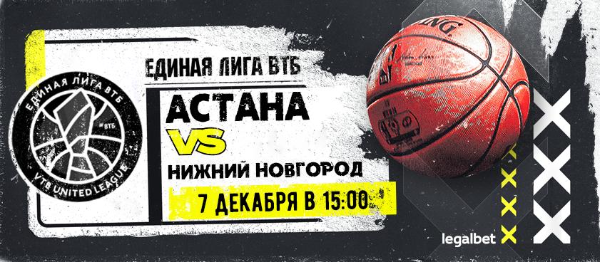 «Астана» – «Нижний Новгород»: букмекеры считают «столичных» фаворитами