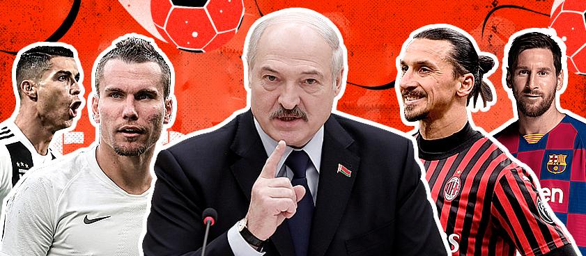 Букмекеры ждут Месси, Роналдо, Ибрагимовича и даже Заболотного в Беларуси