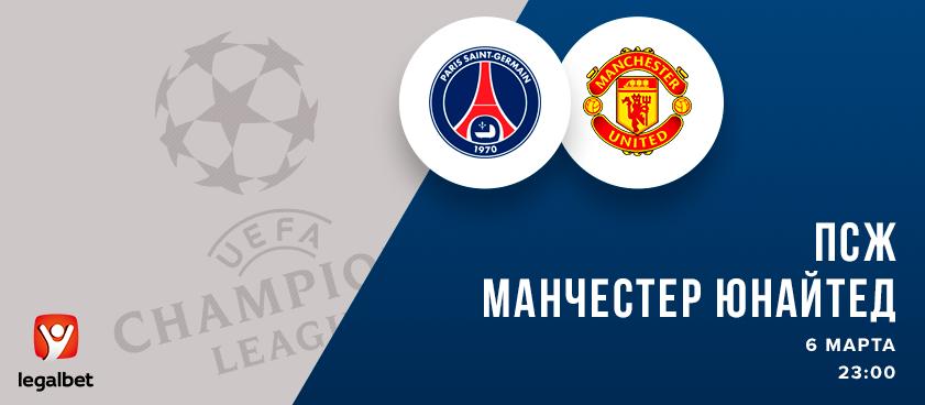 ПСЖ – «Манчестер Юнайтед»: ставки на матч, где может быть переписана история