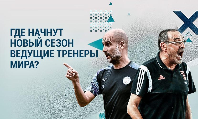 Где начнут новый сезон ведущие тренеры мира?