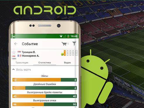 БК «Лига Ставок» выпустила приложение для Android