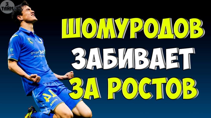 Шомуродов вышел на 1-е место в гонке бомбардиров РПЛ