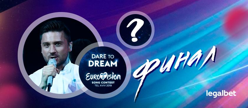 Евровидение-2019, финал: Голландия – фаворит, Россия не вошла в пятерку лидеров