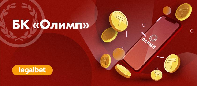 БК «Олимпбет» получила лицензию на работу в Казахстане