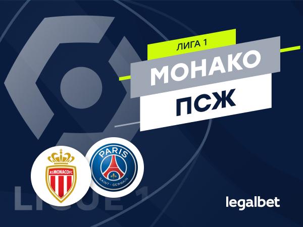 Legalbet.ru: «Монако» – ПСЖ: матч со звездочкой.