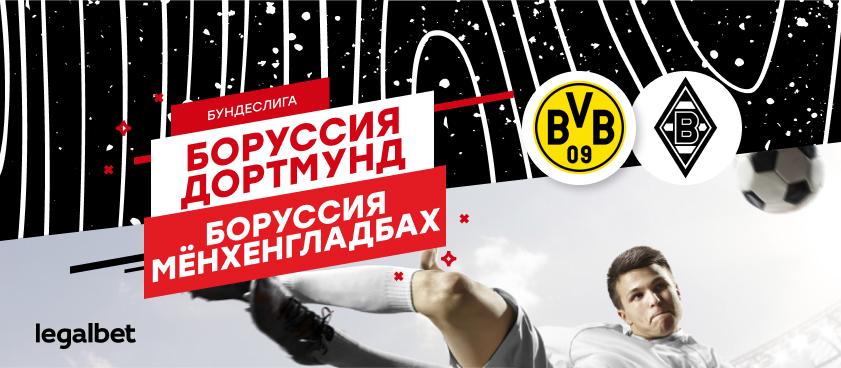 «Боруссия» Дортмунд – «Боруссия» Мёнхенгладбах: ставки и коэффициенты на матч