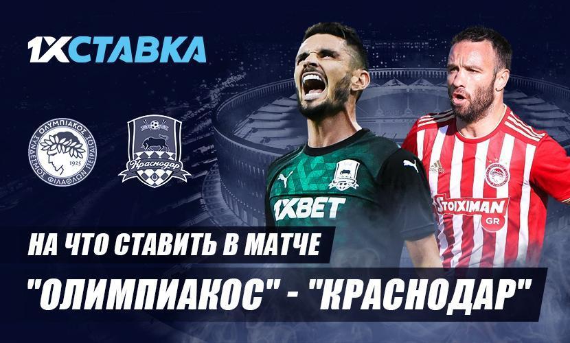 """На что ставить в матче """"Олимпиакос"""" - """"Краснодар"""""""
