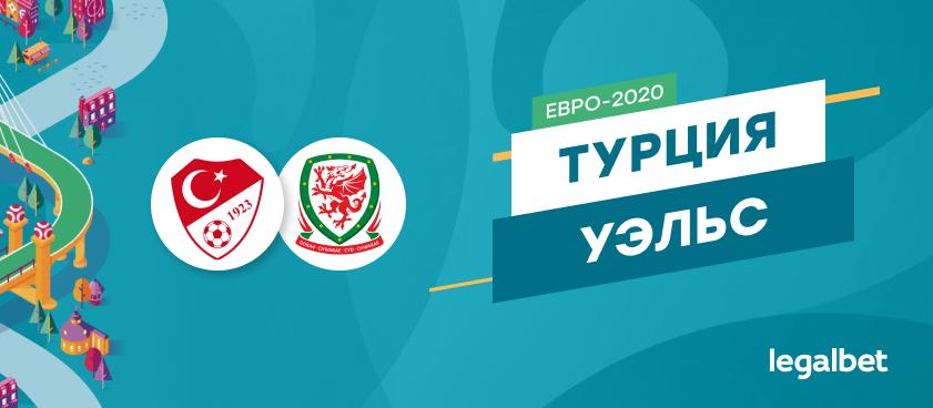 Турция — Уэльс: ставки и коэффициенты на матч