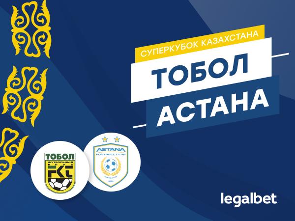 Максим Погодин: «Тобол» — «Астана»: возвращение большого футбола в Казахстан.