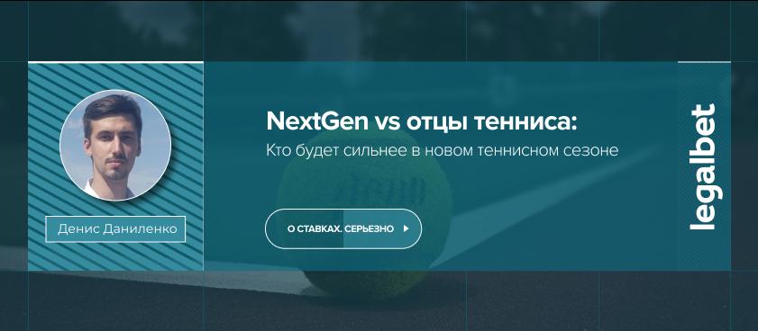 """NextGen vs  """"отцы тенниса"""": кто будет сильнее в новом теннисном сезоне"""